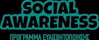 Social Awareness - Πρόγραμμα ευαισθητοποίησης