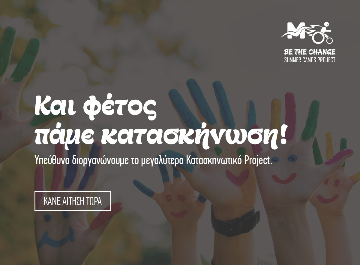 Be The Change - Summer Camps Project - Merimna Paidiou Katerinis