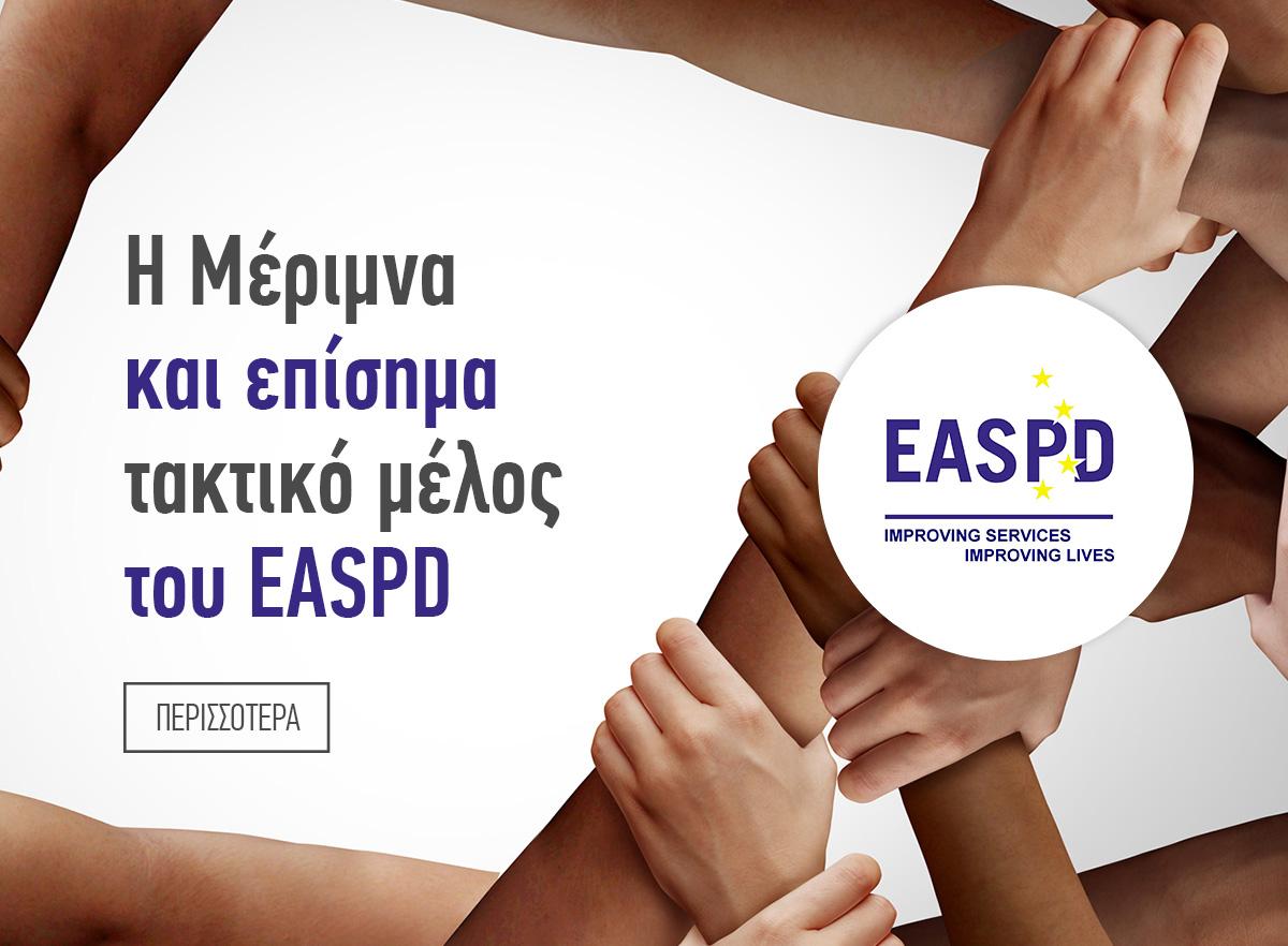 EASPD - Merimna Paidiou Katerinis